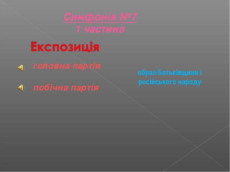 головна партія побічна партія Cимфонія №7 1 частина образ Батьківщини і росій...