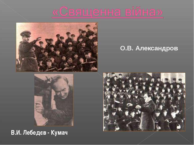 О.В. Александров В.И. Лебедєв - Кумач