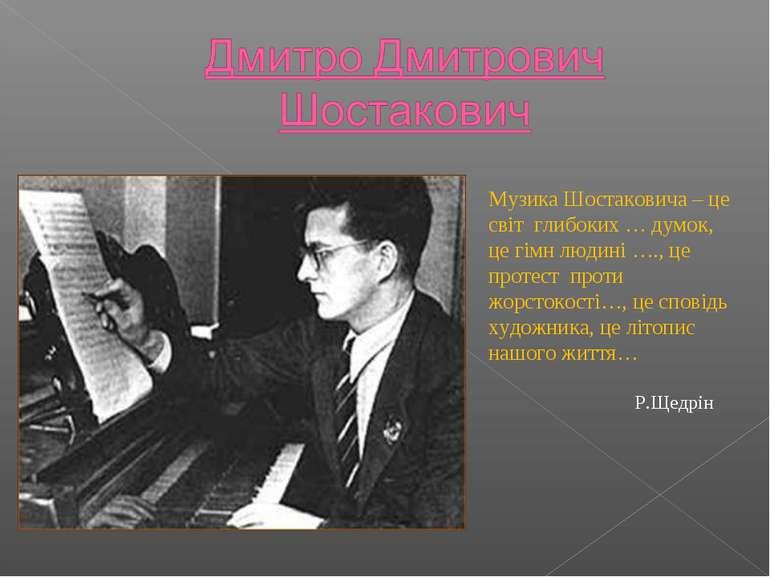 Музика Шостаковича – це світ глибоких … думок, це гімн людині …., це протест ...