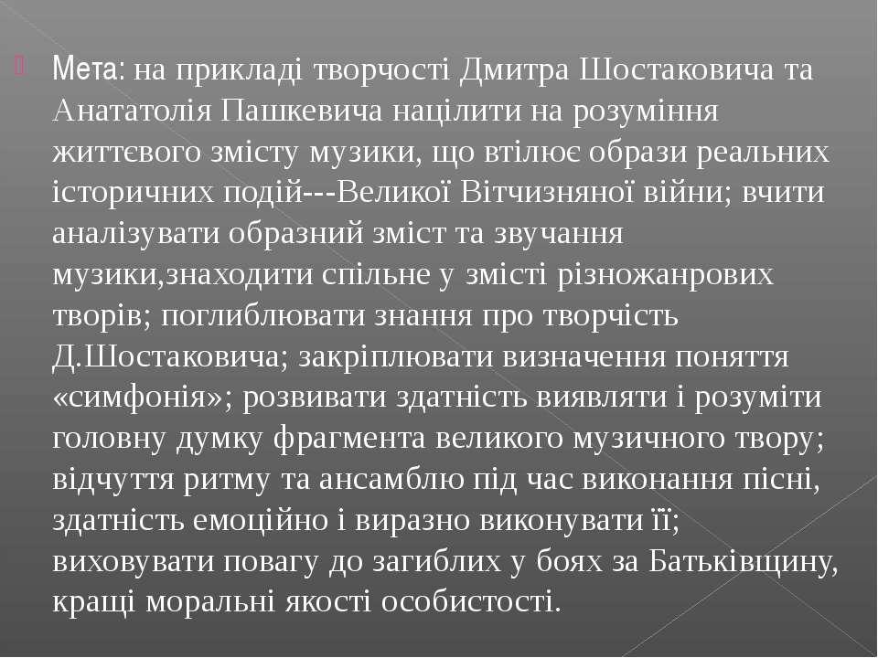 Мета: на прикладі творчості Дмитра Шостаковича та Анататолія Пашкевича націли...