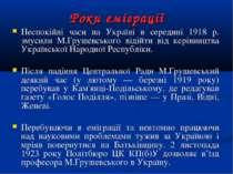 Роки еміграції Неспокійні часи на Україні в середині 1918 р. змусили М.Грушев...