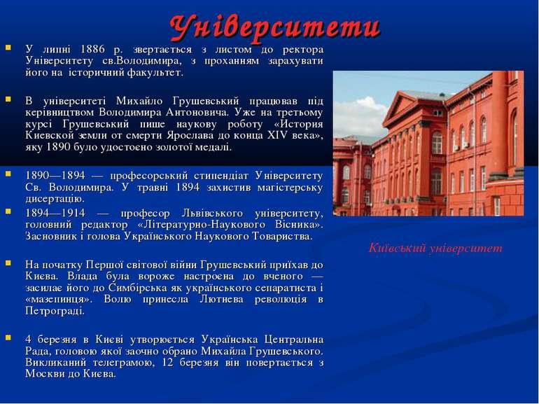 Університети У липні 1886 р. звертається з листом до ректора Університету св....