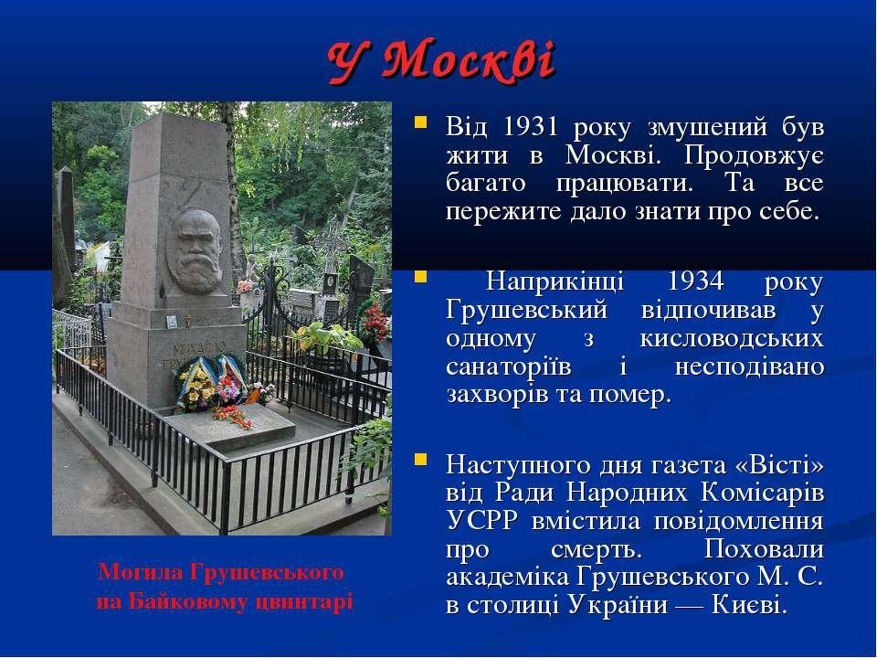У Москві Від 1931 року змушений був жити в Москві. Продовжує багато працювати...