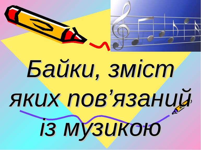 Байки, зміст яких пов'язаний із музикою