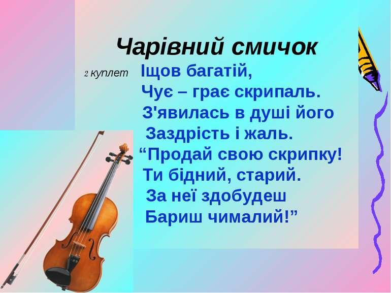 Чарівний смичок 2 куплет Іщов багатій, Чує – грає скрипаль. З'явилась в душі ...