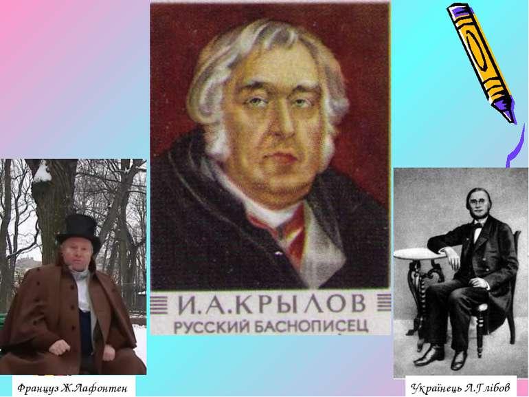 Француз Ж.Лафонтен Українець Л.Глібов