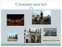 Стежина пам'яті Крокуючи вулицями Грінченка