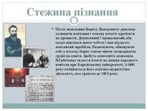 Стежина пізнання Після звільнення Борису Дмитровичу довелося залишити навчанн...