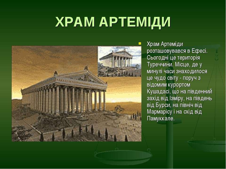 ХРАМ АРТЕМІДИ Храм Артеміди розташовувався в Ефесі. Сьогодні це територія Тур...