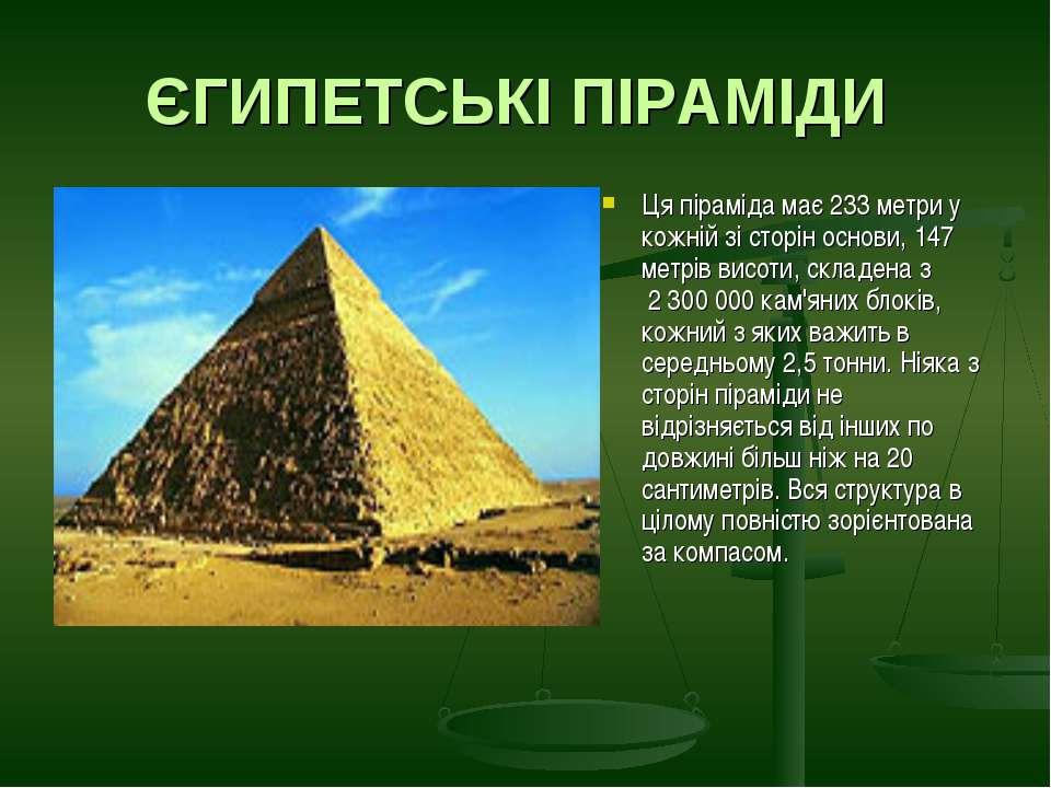 ЄГИПЕТСЬКІ ПІРАМІДИ Ця піраміда має 233 метри у кожній зі сторін основи, 147 ...