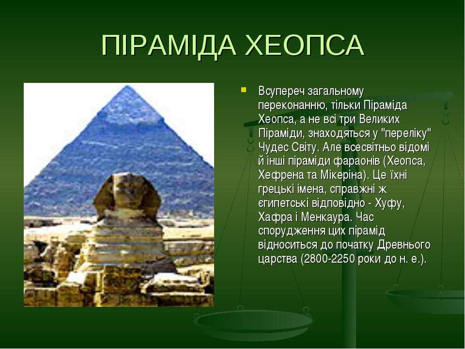 ПІРАМІДА ХЕОПСА Всупереч загальному переконанню, тільки Піраміда Хеопса, а не...