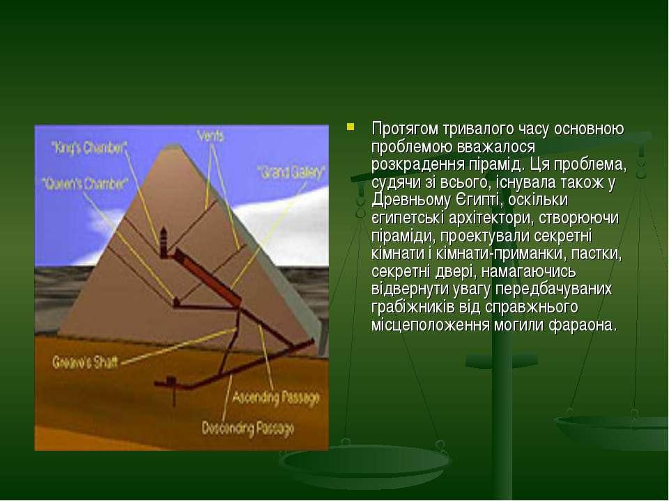 Протягом тривалого часу основною проблемою вважалося розкрадення пірамід. Ця ...