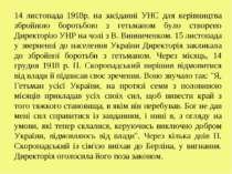 14 листопада 1918р. на засіданні УНС для керівництва збройною боротьбою з гет...