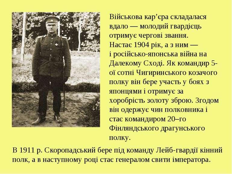 Військова кар'єра складалася вдало — молодий гвардієць отримує чергові звання...