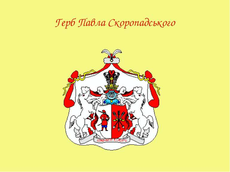 Герб Павла Скоропадського