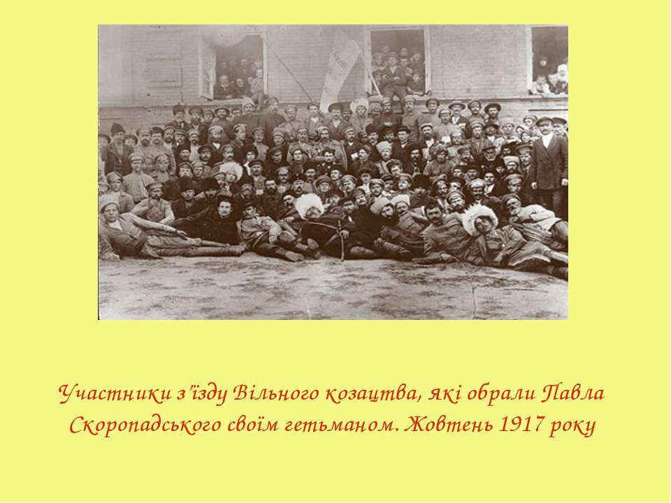 Участники з'їзду Вільного козацтва, які обрали Павла Скоропадського своїм гет...