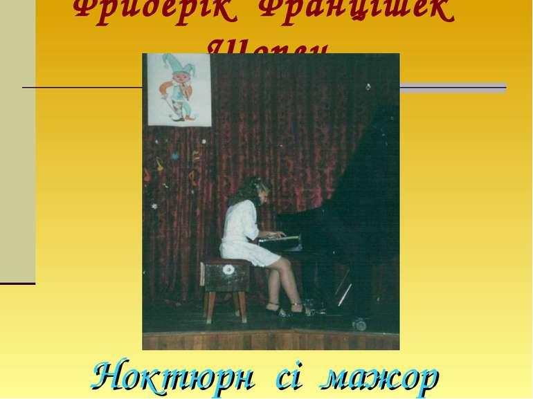 Ноктюрн сі мажор Фридерік Францішек Шопен