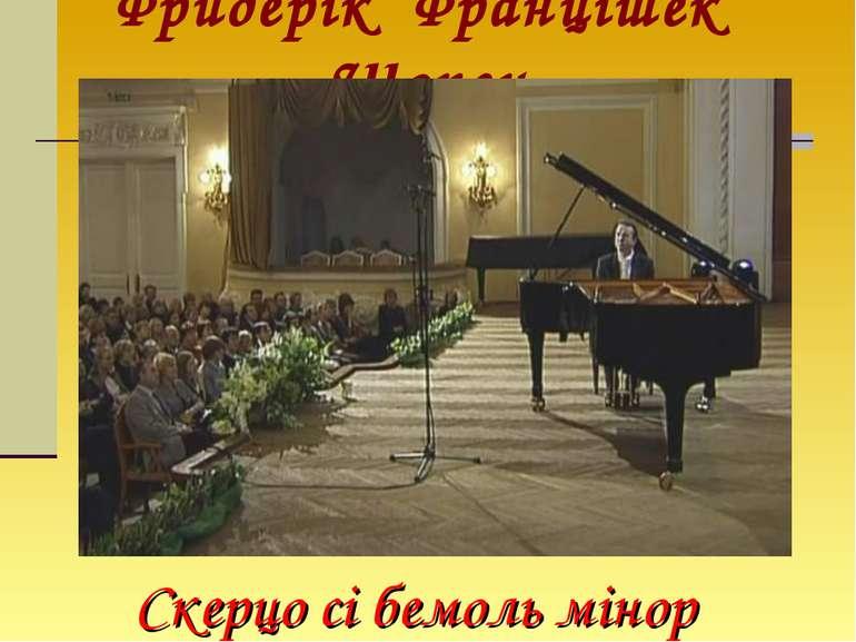 Скерцо сі бемоль мінор Фридерік Францішек Шопен