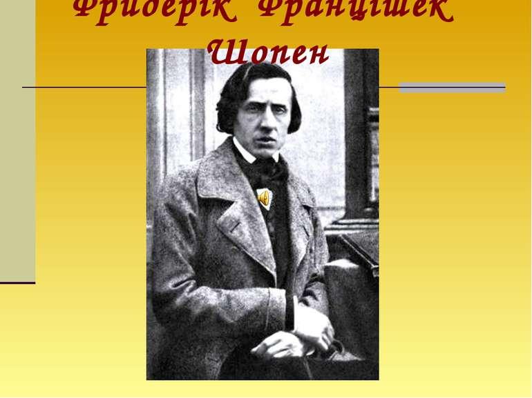 Фридерік Францішек Шопен