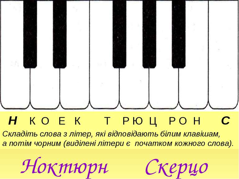 Н К О Е К Т Р Ю Ц Р О Н С Складіть слова з літер, які відповідають білим клав...