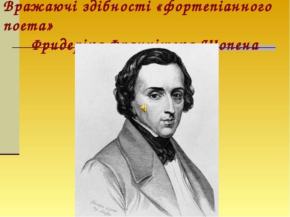 Вражаючі здібності «фортепіанного поета» Фридеріка Францішека Шопена
