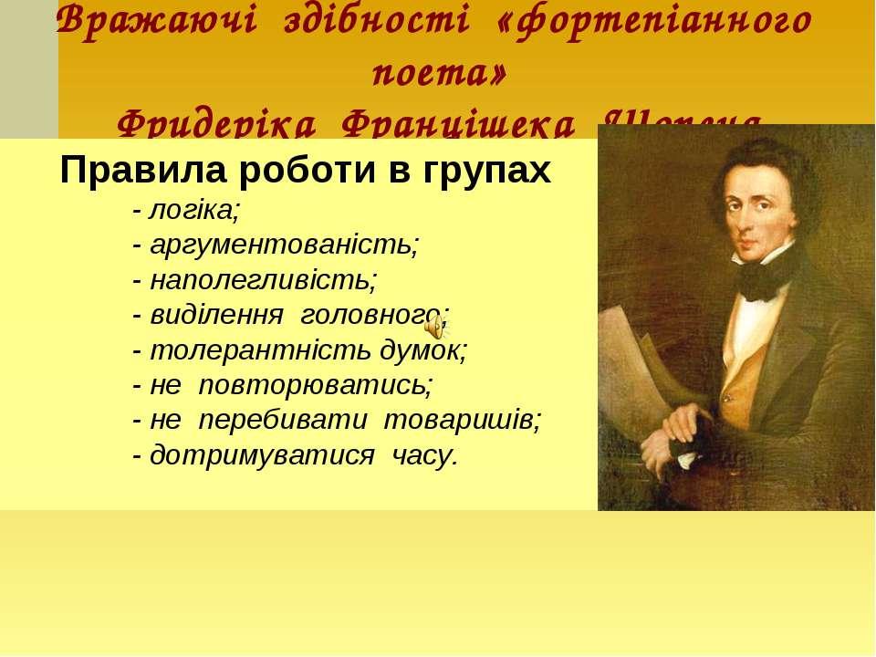 Вражаючі здібності «фортепіанного поета» Фридеріка Францішека Шопена Правила ...