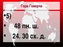Гора Говерла 5) 48 пн. ш. 24. 30 сх. д.