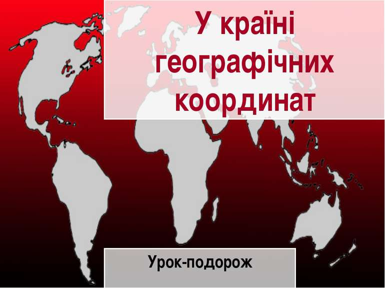 У країні географічних координат Урок-подорож