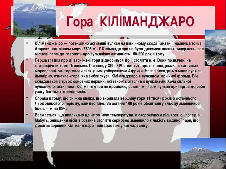 Гора КІЛІМАНДЖАРО Кіліманджа ро — потенційно активний вулкан на північному сх...