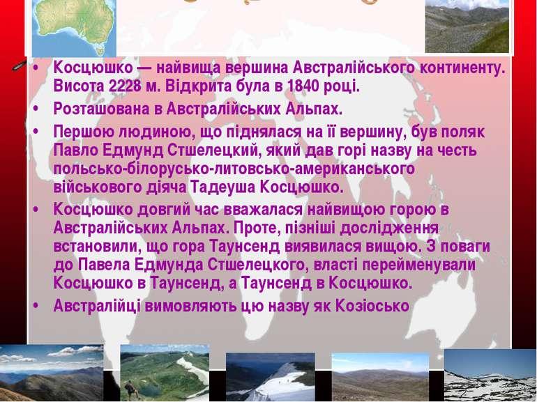Косцюшко — найвища вершина Австралійського континенту. Висота 2228 м. Відкрит...