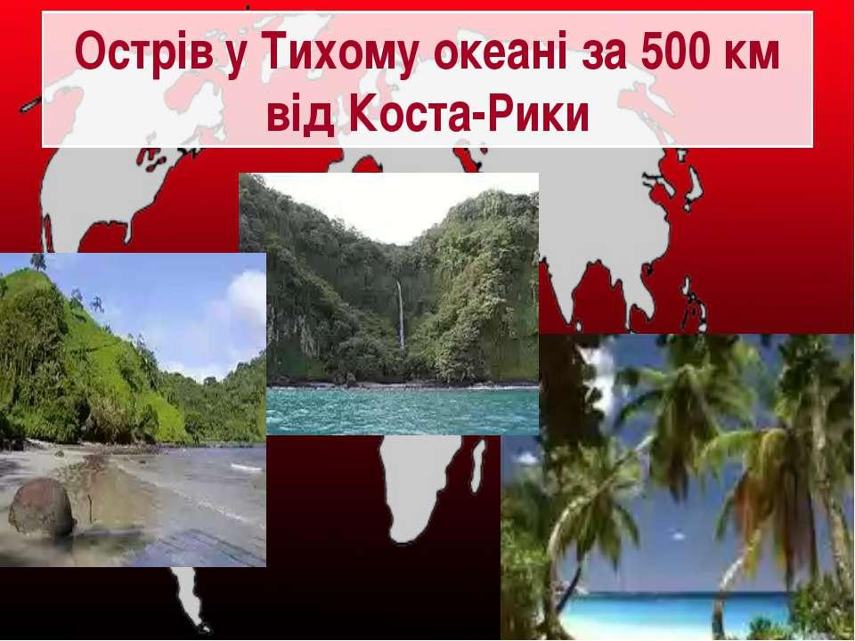 Острів у Тихому океані за 500 км від Коста-Рики