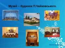 Музей – будинок П.Чайковського. Музика про іграшки.
