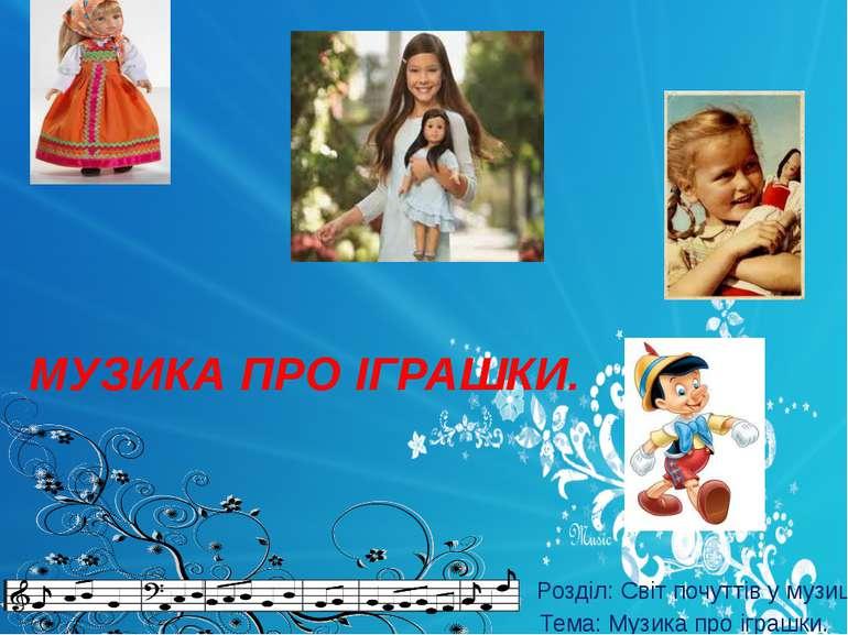 МУЗИКА ПРО ІГРАШКИ. Розділ: Світ почуттів у музиці. Тема: Музика про іграшки....