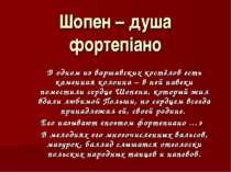 Шопен – душа фортепіано В одном из варшавских костёлов есть каменная колонна ...
