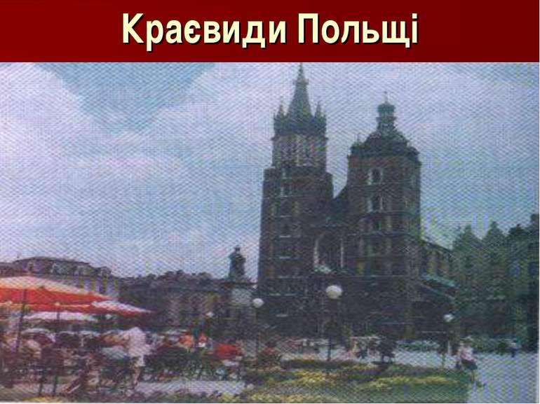 Краєвиди Польщі