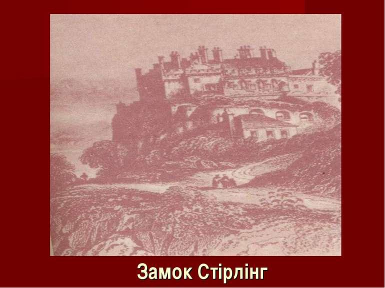 Замок Стірлінг