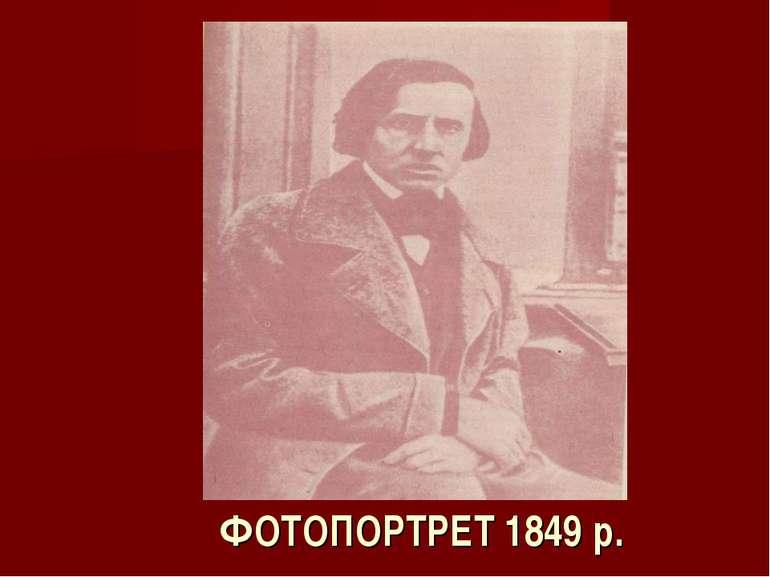 ФОТОПОРТРЕТ 1849 р.