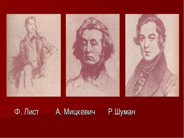 Ф. Лист А. Мицкевич Р.Шуман