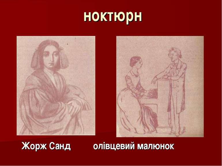 ноктюрн Жорж Санд олівцевий малюнок