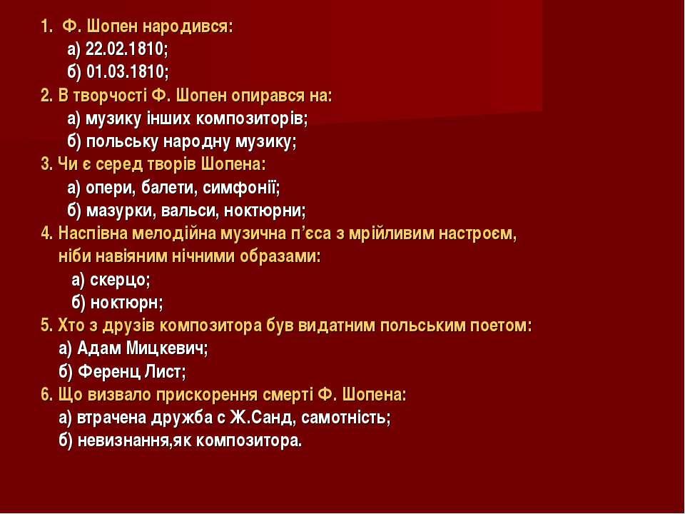 1. Ф. Шопен народився: а) 22.02.1810; б) 01.03.1810; 2. В творчості Ф. Шопен ...