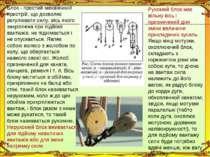 Блок - простий механічний пристрій, що дозволяє регулювати силу, вісь якого з...
