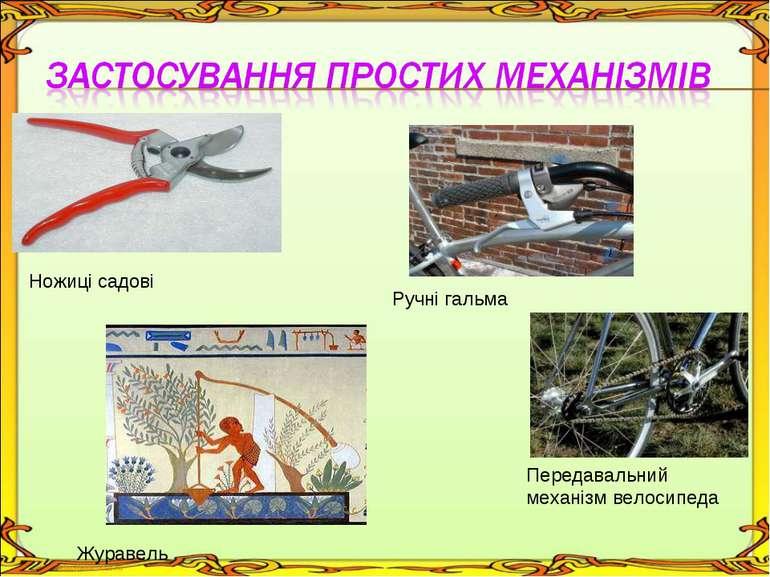 Ножиці садові Ручні гальма Журавель Передавальний механізм велосипеда