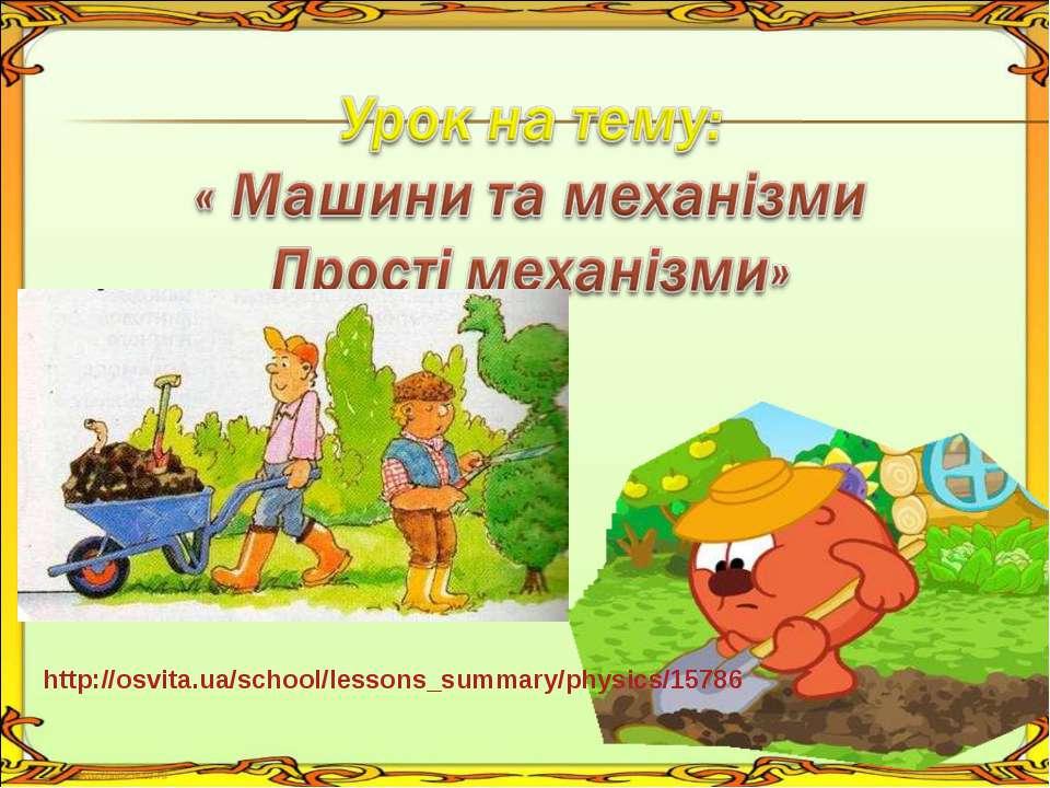 http://osvita.ua/school/lessons_summary/physics/15786