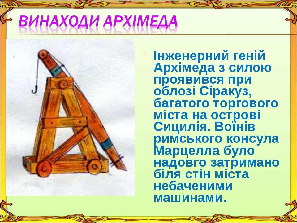 Інженерний геній Архімеда з силою проявився при облозі Сіракуз, багатого торг...