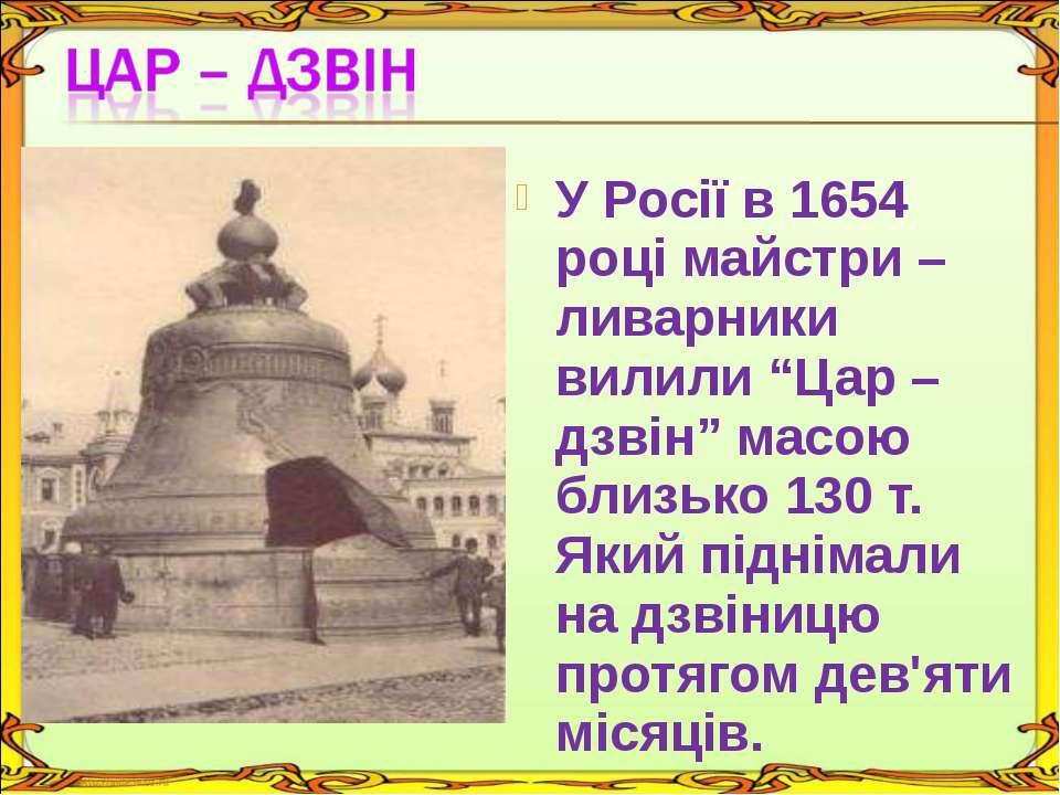 """У Росії в 1654 році майстри – ливарники вилили """"Цар – дзвін"""" масою близько 13..."""