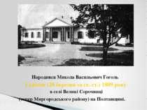 Народився Микола Васильович Гоголь 1 квітня (20 березня за ст. ст.) 1809 року...