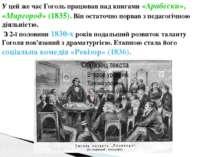 У цей же час Гоголь працював над книгами «Арабески», «Миргород» (1835). Він о...