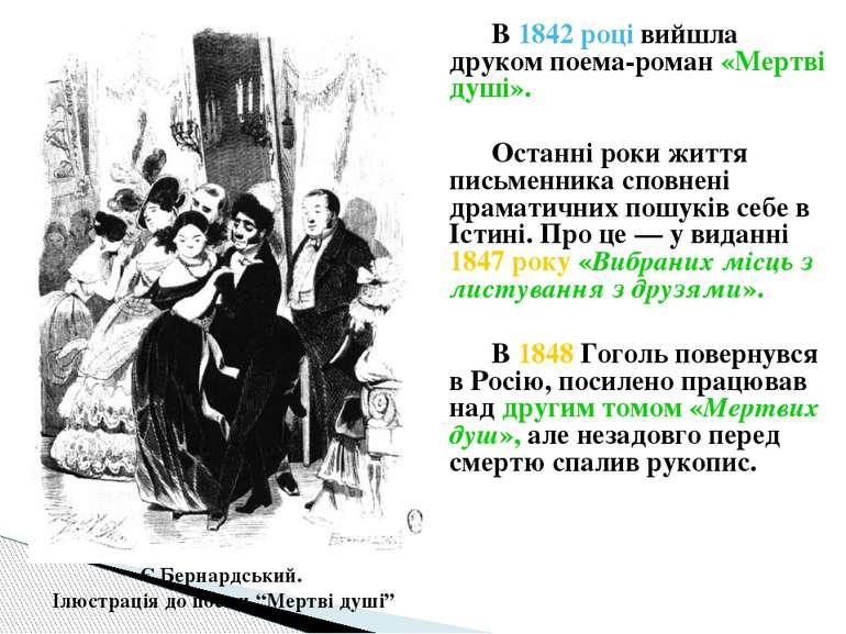 В 1842 році вийшла друком поема-роман «Мертві душі». Останні роки життя письм...