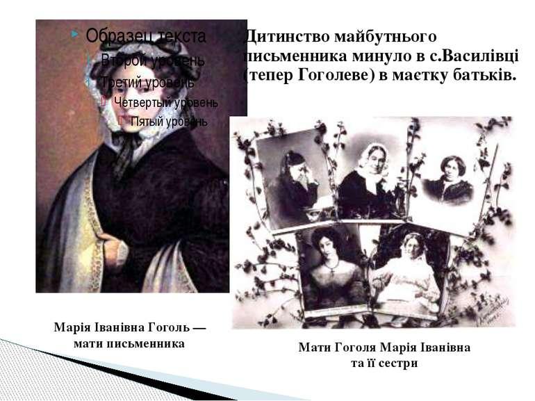 Марія Іванівна Гоголь — мати письменника Мати Гоголя Марія Іванівна та її сес...