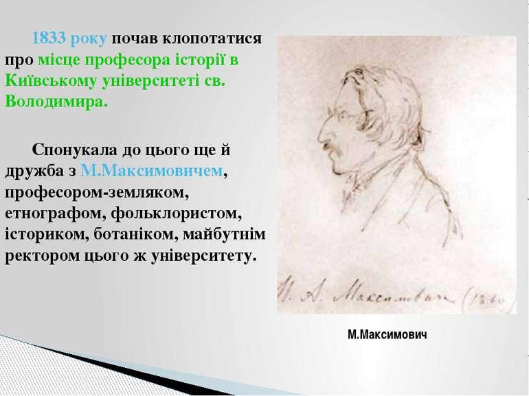 1833 року почав клопотатися про місце професора історії в Київському універси...